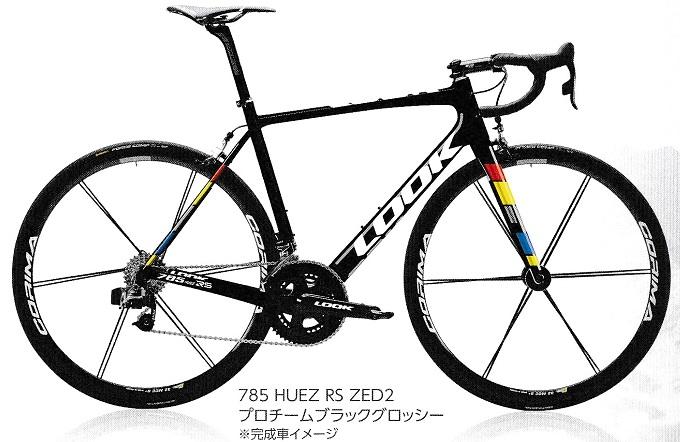 785 HUEZ RS ZED2フレームセット