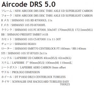 aircode50_spec